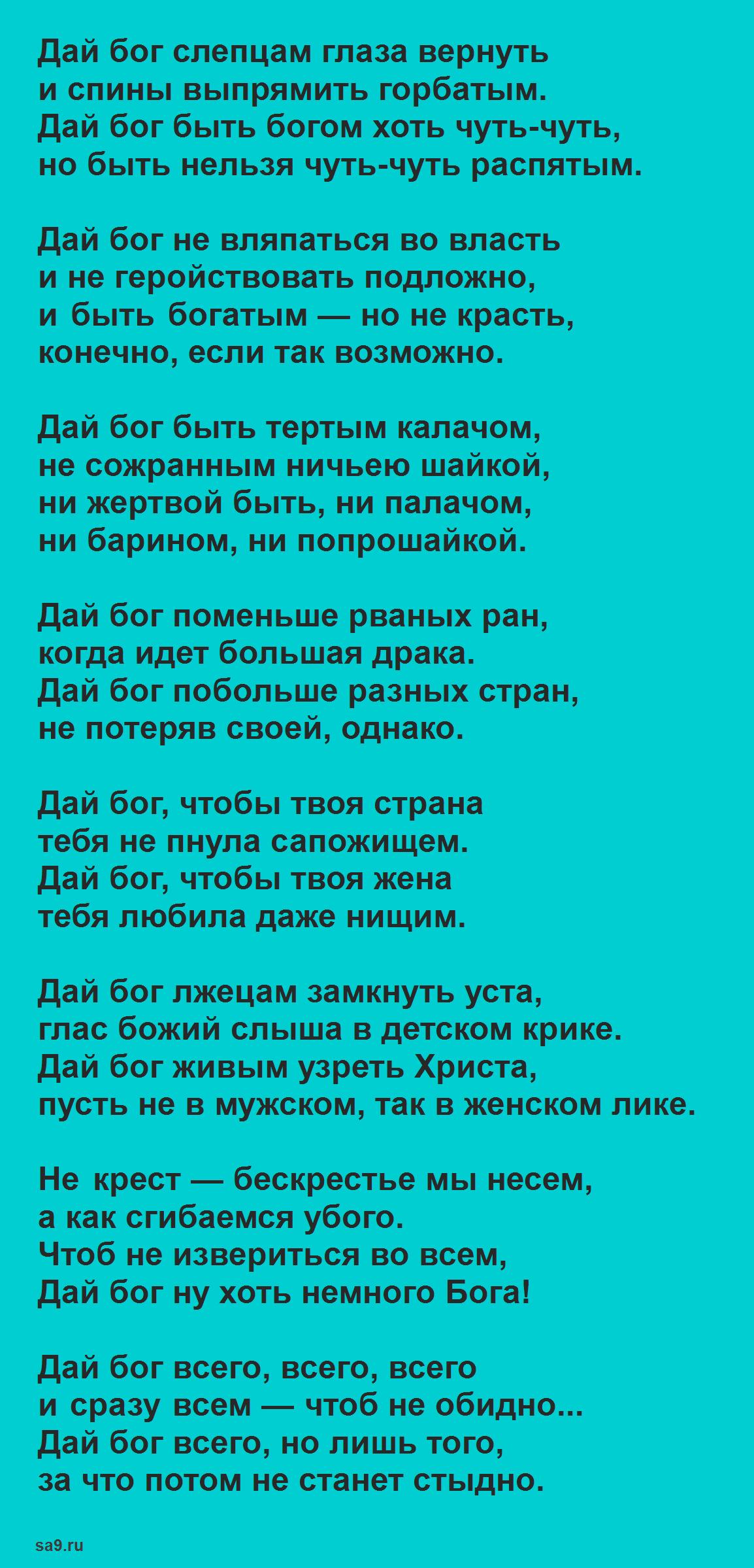 Читать лучшие стихи Евтушенко - Дай Бог
