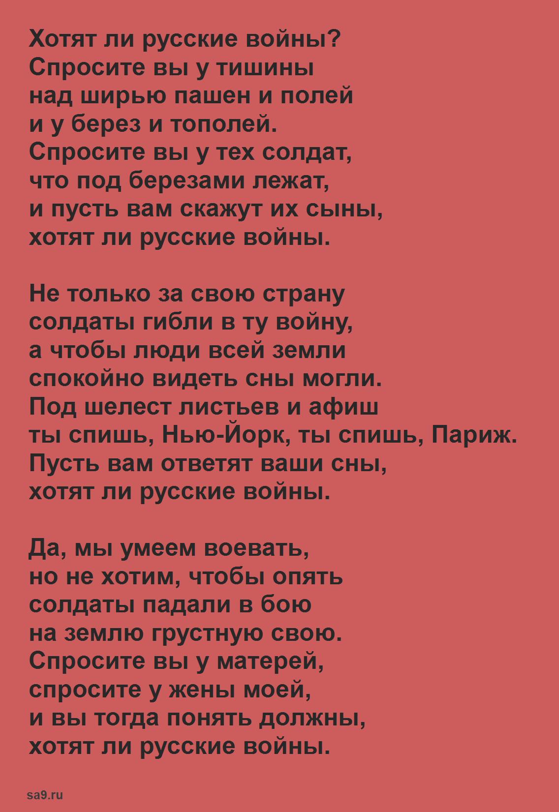 Песни на стихи Евтушенко - Хотят ли русские войны