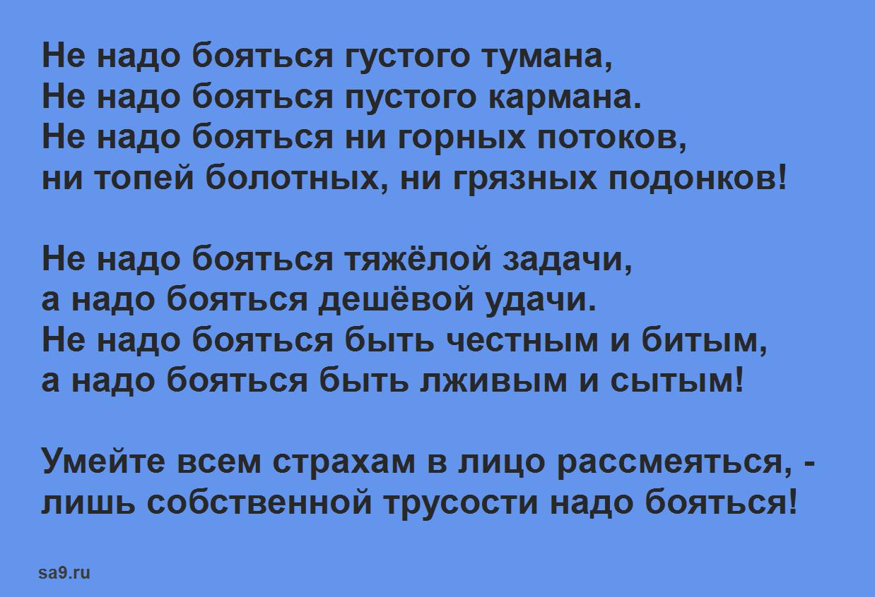 Читать короткие стихи Евтушенко - Не надо бояться