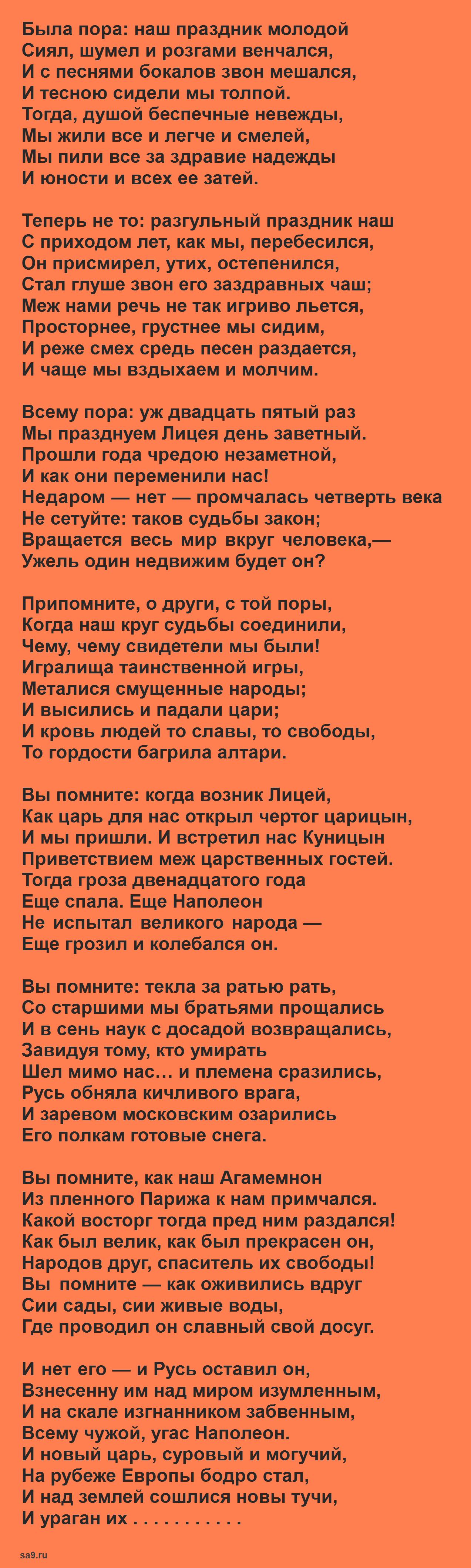 Красивые стихи о Родине, Пушкин - Была пора наш праздник молодой
