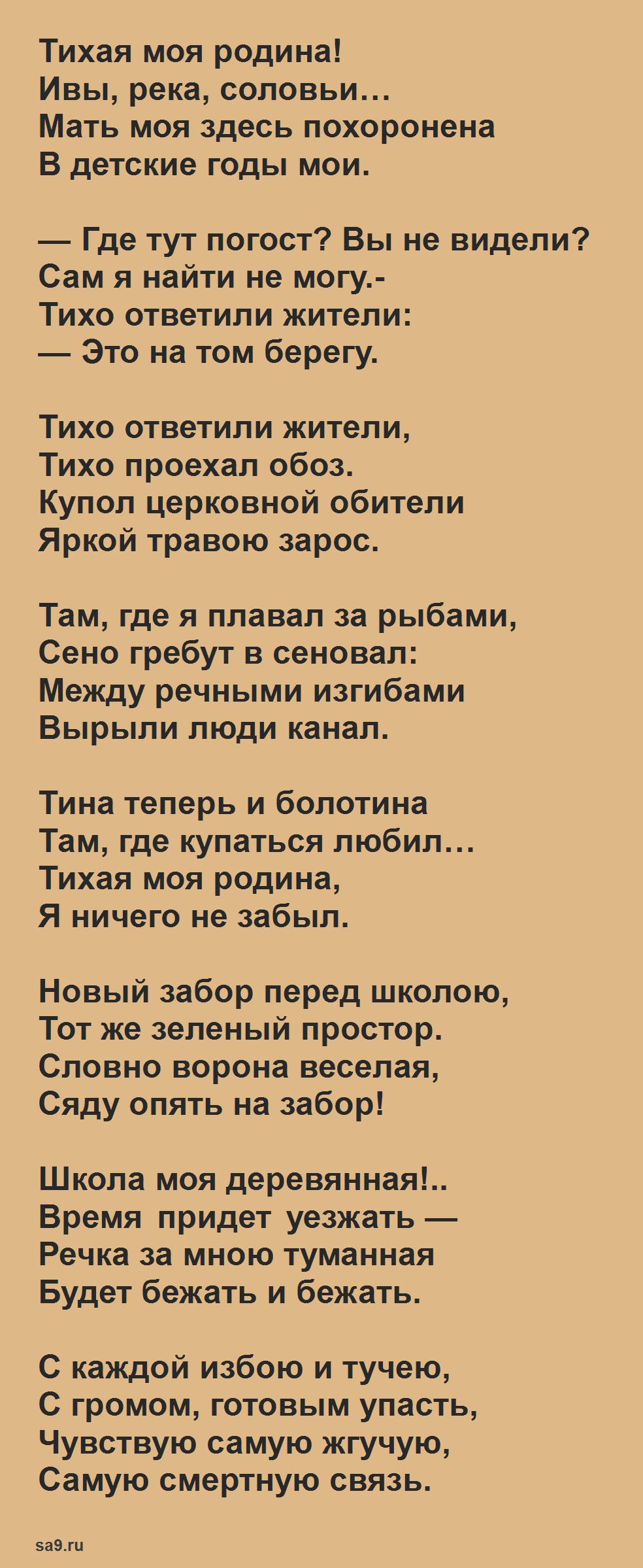Тихая моя Родина - стих Рубцова