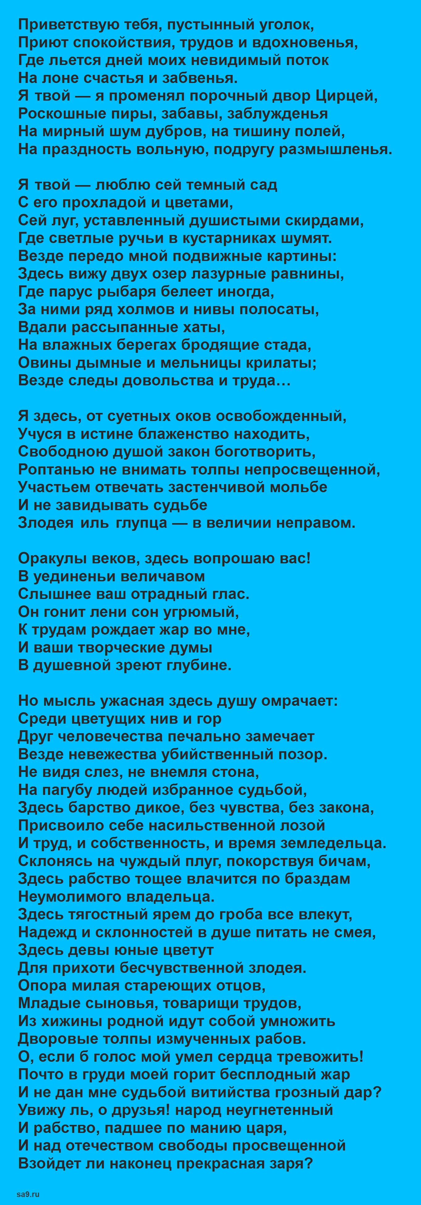 Читать стихи о Родине, Пушкин - Деревня