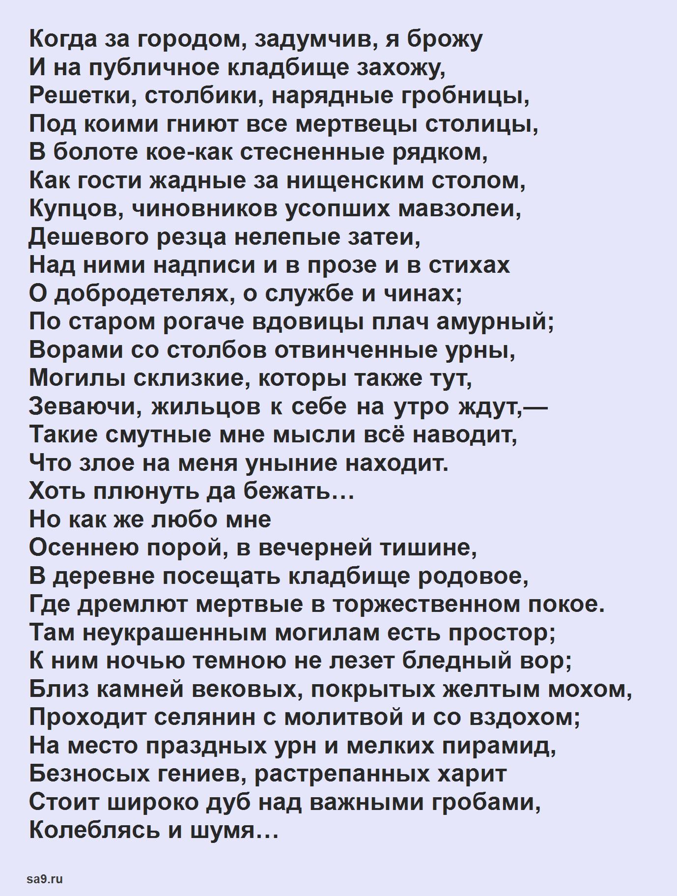 Читать стихи Пушкина о Родине - Когда за городом, задумчив, я брожу