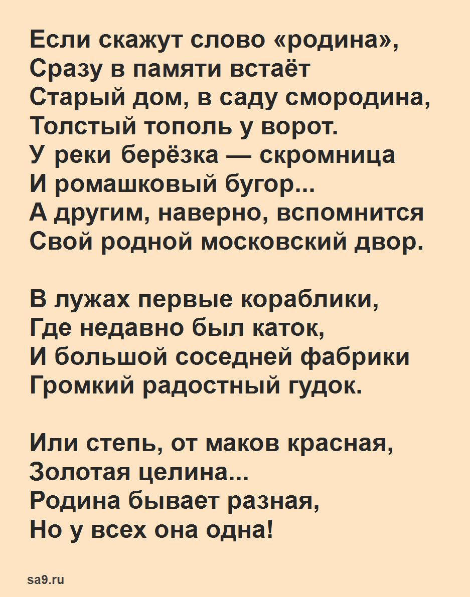 Читать красивые, патриотические стихи о Родине - Родина, Александрова