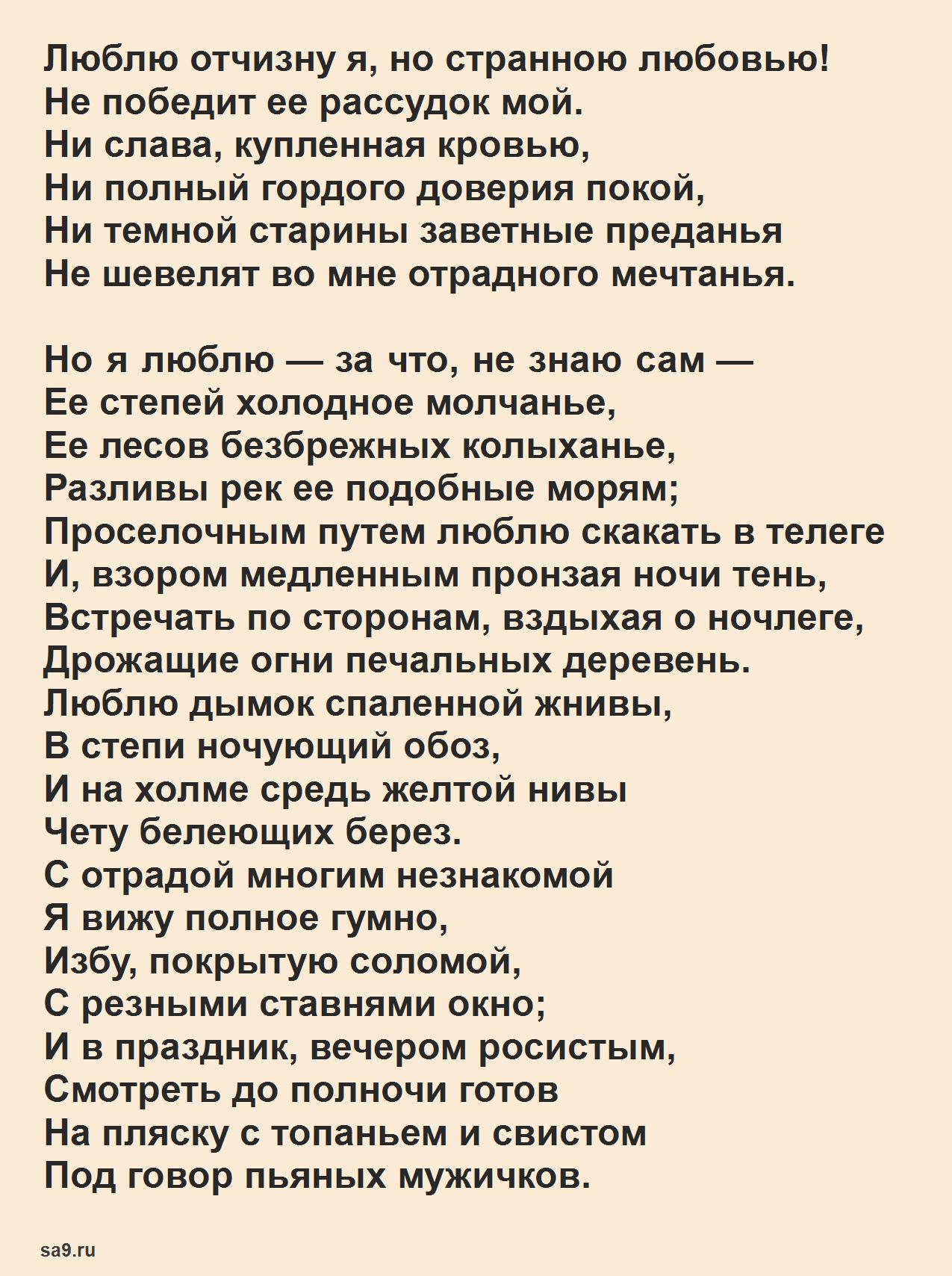 Родина - стих Лермонтова о Родине