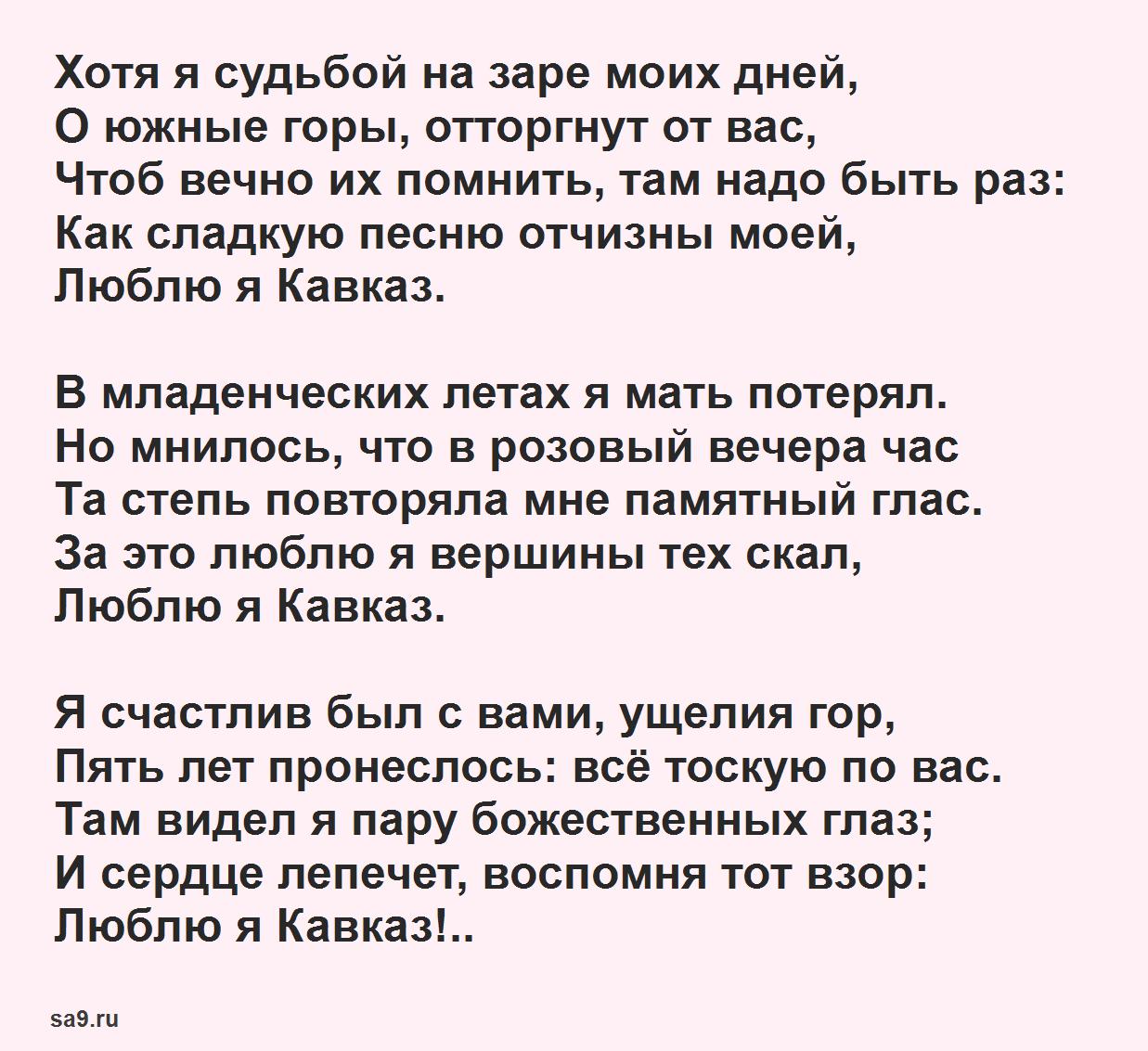 Читать стихи о Родине - Кавказ, Лермонтов