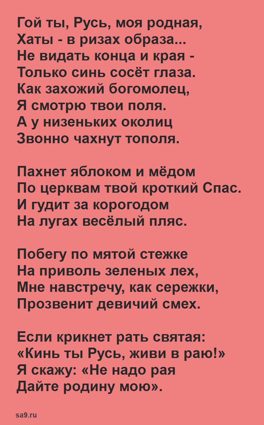 Стихи о Родине для детей - Гой ты, Русь, моя родная, Есенин