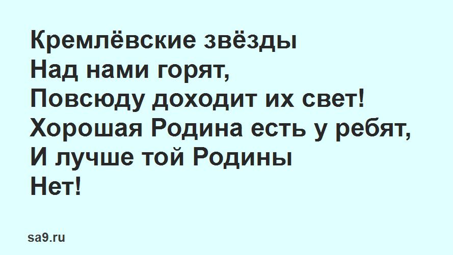 Читать короткие, красивые стихи о Родине - Кремлевские звезды, Михалков