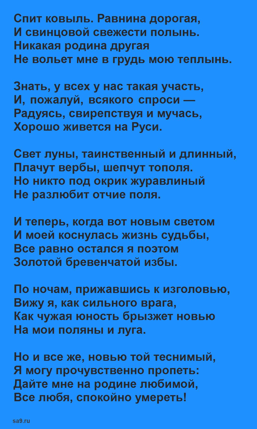 Читать стихи о Родине для детей 4-5 класса - Спит ковыль, Есенин