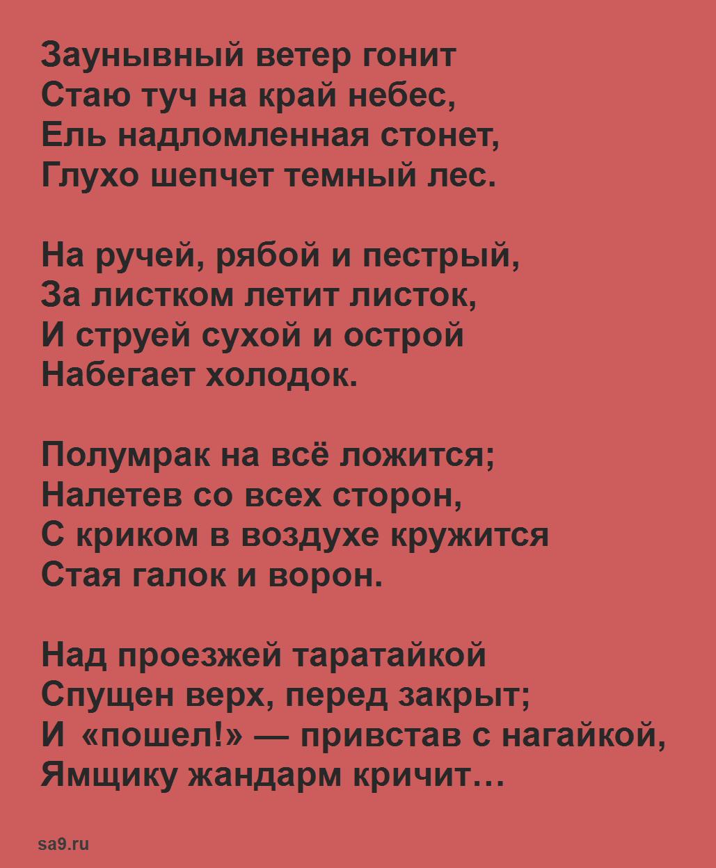 Стихи для школьников 3 класса - Перед дождем, Некрасов