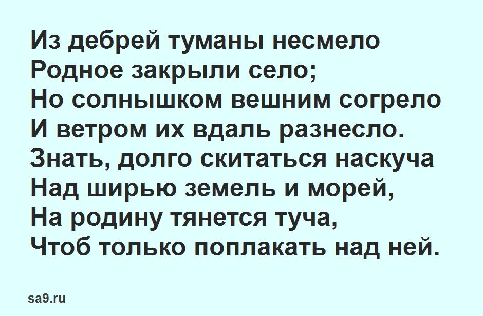 Стихи о России для школьников 2-3 класса, короткие - Из дебрей туманы несмело, Фет