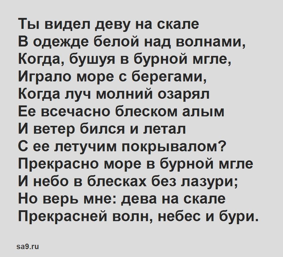 Стихи о лете для школьников, короткие - Буря, Пушкин