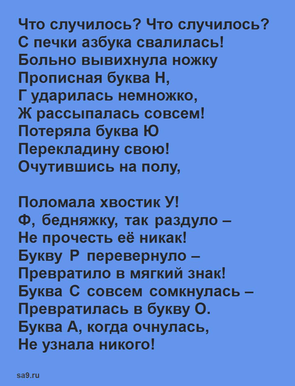 Детские стихи Михалкова для школьников - Азбука