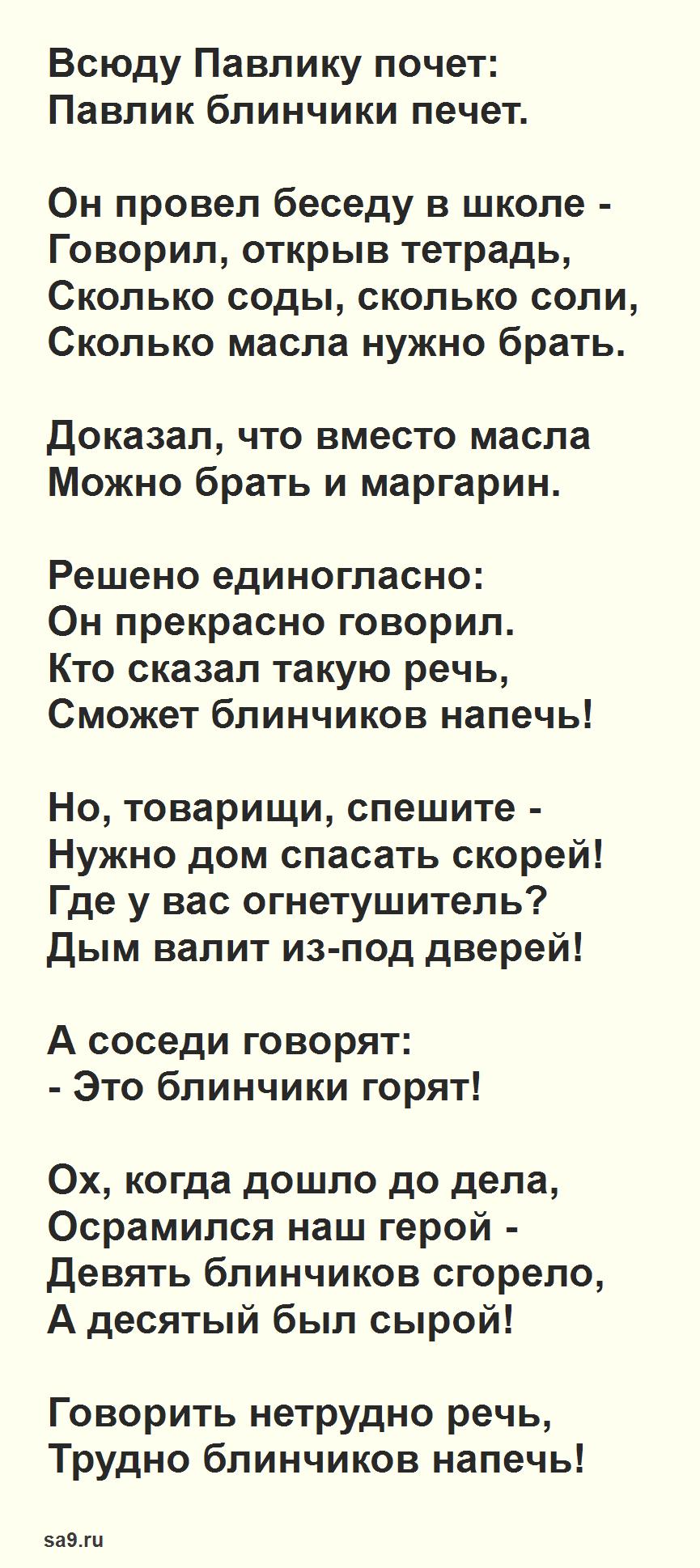 Читать стихи для школьников - Блинчики, Барто