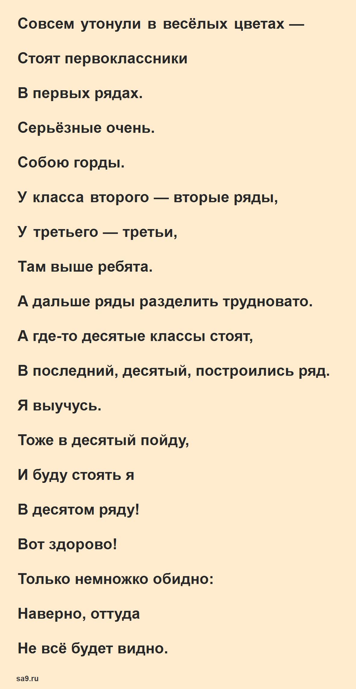 Читать стихи про школьников - На торжественной линейке, Фадеева