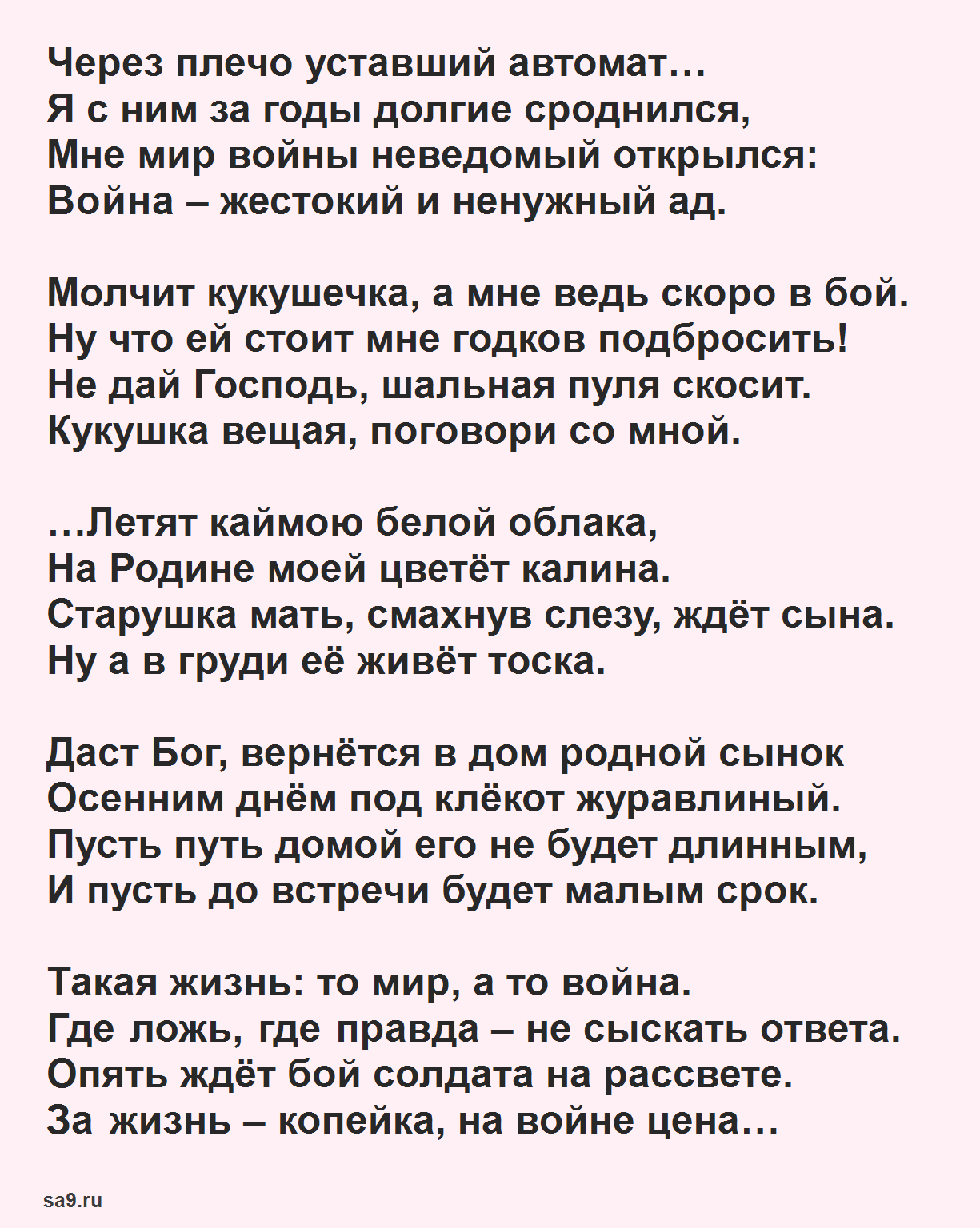 Читать стихи о войне для школьников - Служивый, Мордовина