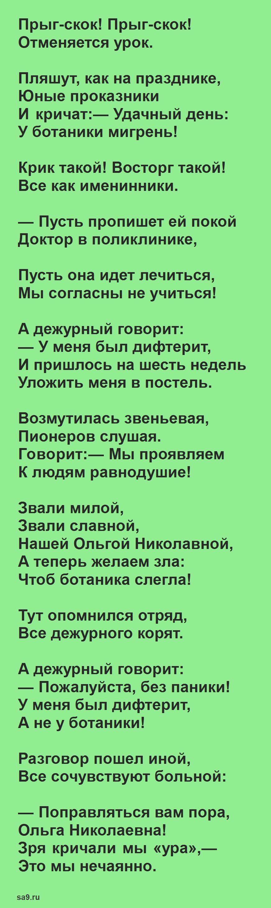 Агния Барто стихи для школьников - Ботаничка больна