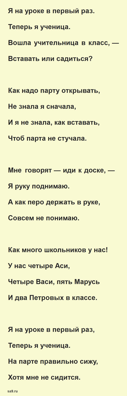 Читать стихи для младших школьников - Первый урок, Барто