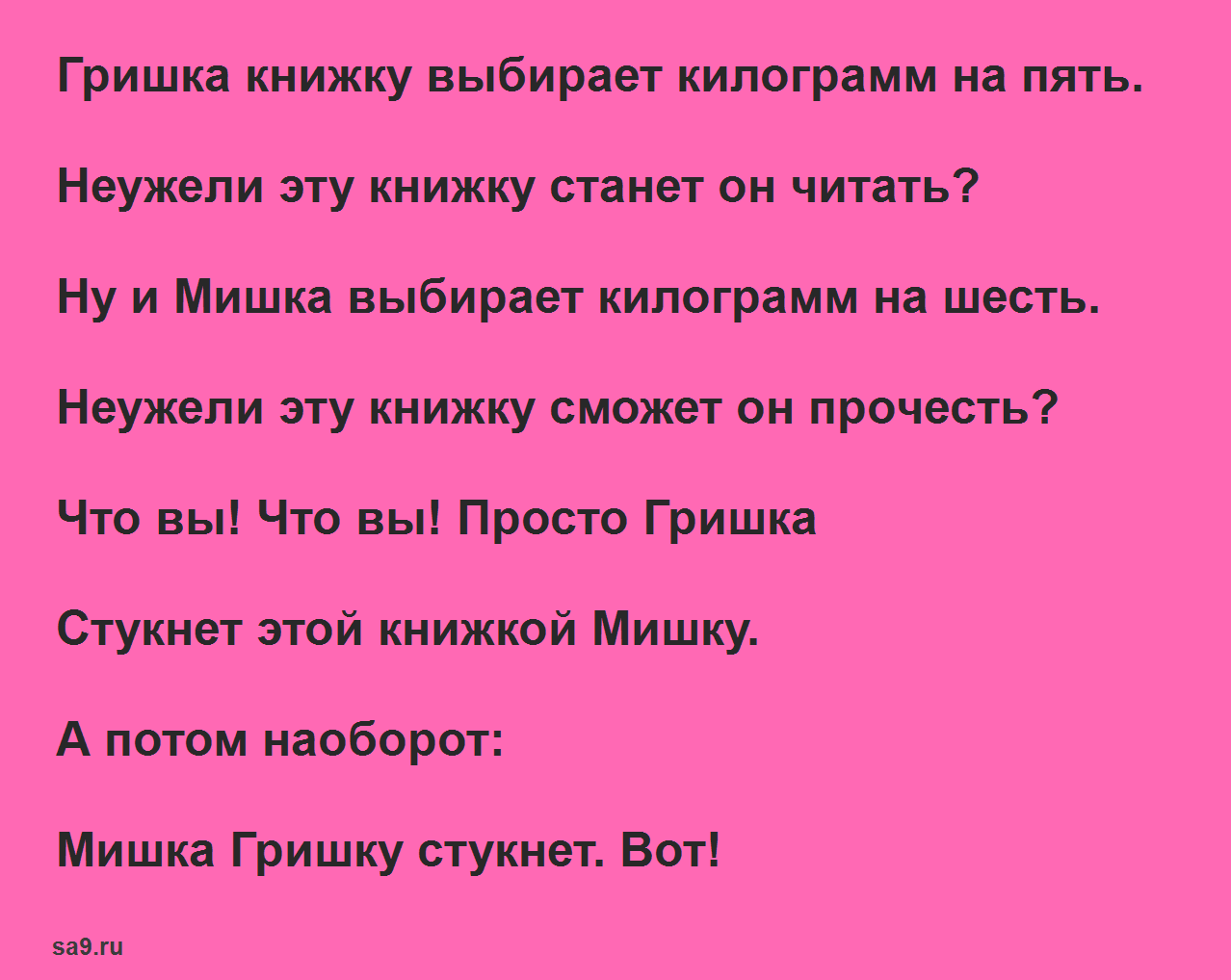 Короткие, детские стихи для школьников - В библиотеке, Тахистова