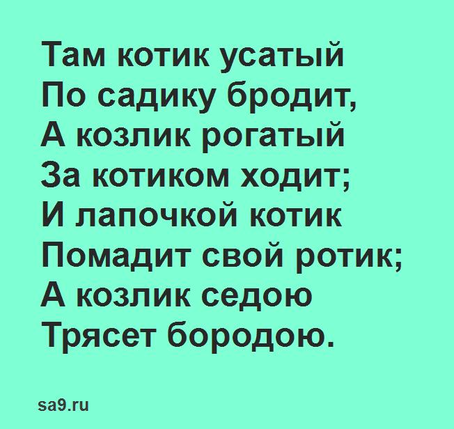 Стихи для дошкольников 5 лет - Котик и козлик, Жуковский