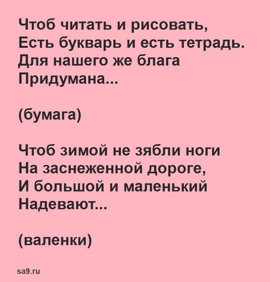 Стихи загадки для дошкольников