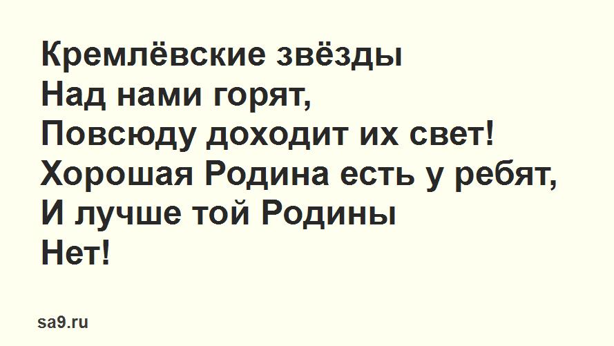 Читать стихи о России для дошкольников 4-5 лет - Кремлевские звезды, Михалков