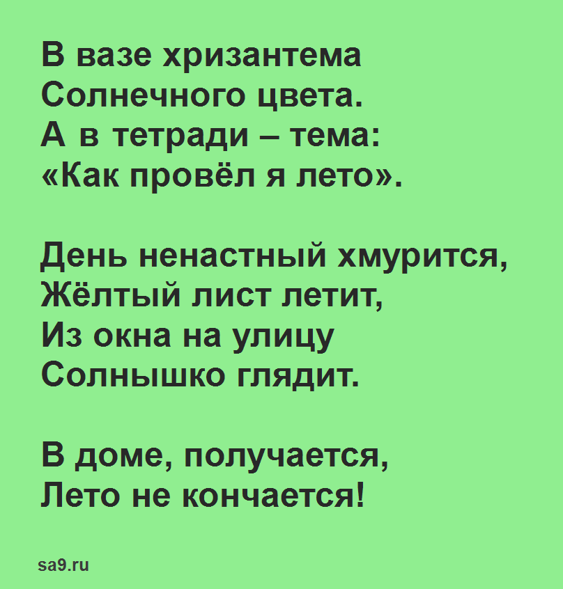 Стихи о природе дошкольникам - Лето не кончается, Орлова