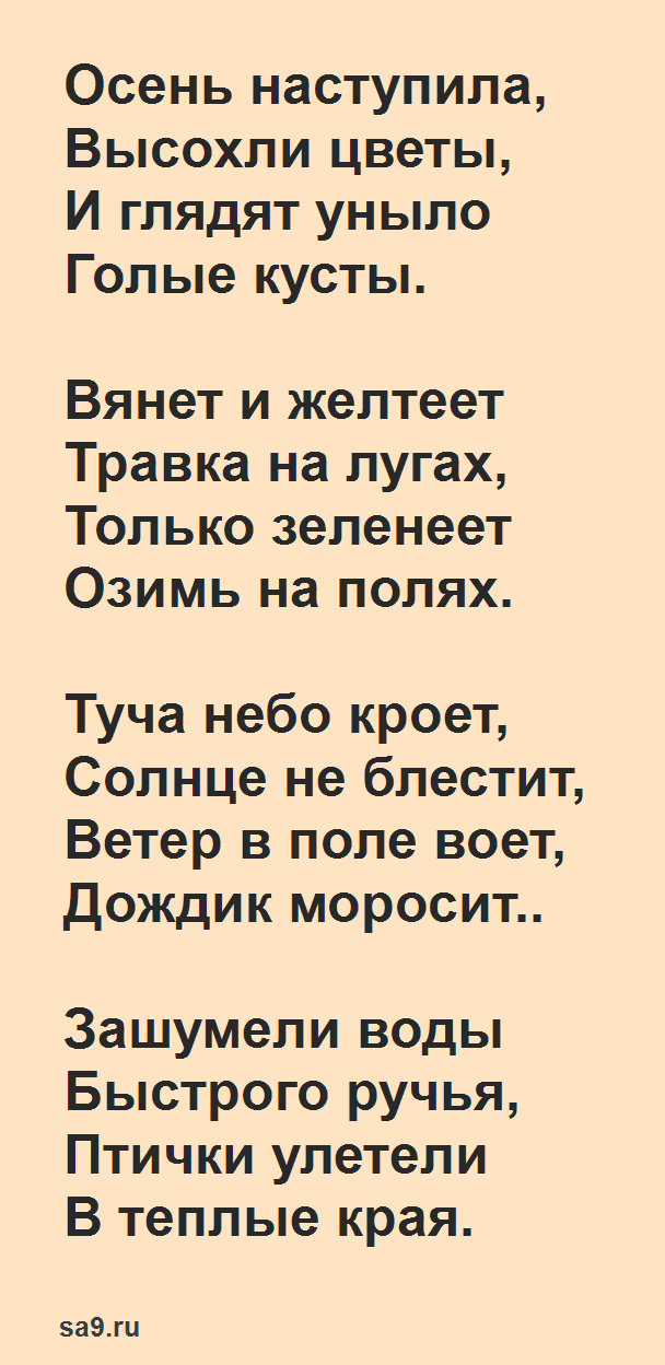 Стихи - Осень для дошкольников 6 лет, Плещеев