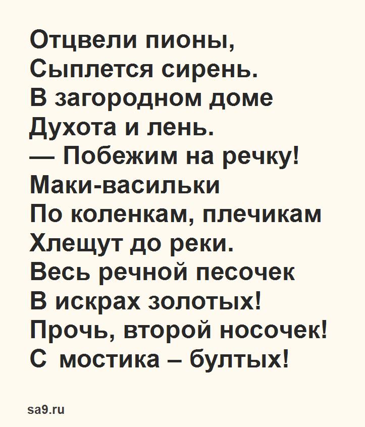 Детские стихи для дошкольников о лете - Июль, Жданова