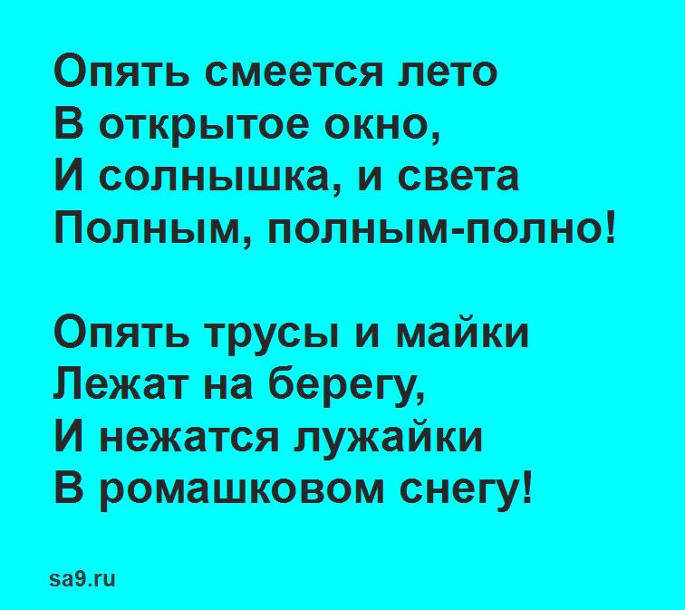 Короткие стихи для детей дошкольников - Летняя песенка, Белозеров, для заучивания наизусть