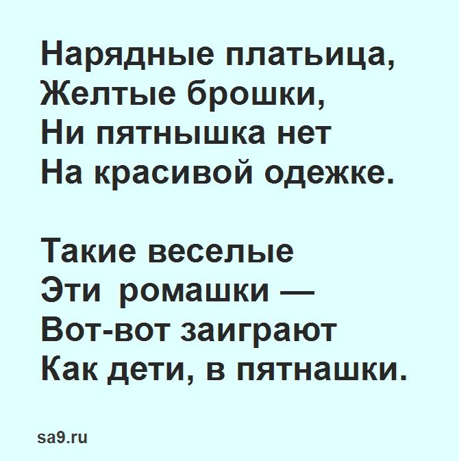 Короткие стихи для дошкольников - Ромашки, Серова
