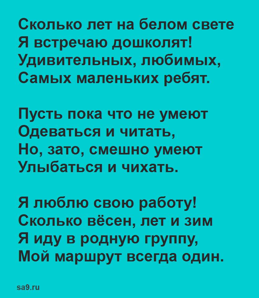 Стихи день дошкольника - Моим воспитанникам, Глущенко