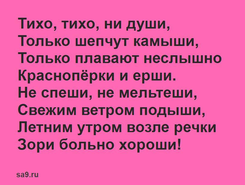 Читать стихи о лете для дошкольников - Летним утром, Токмакова