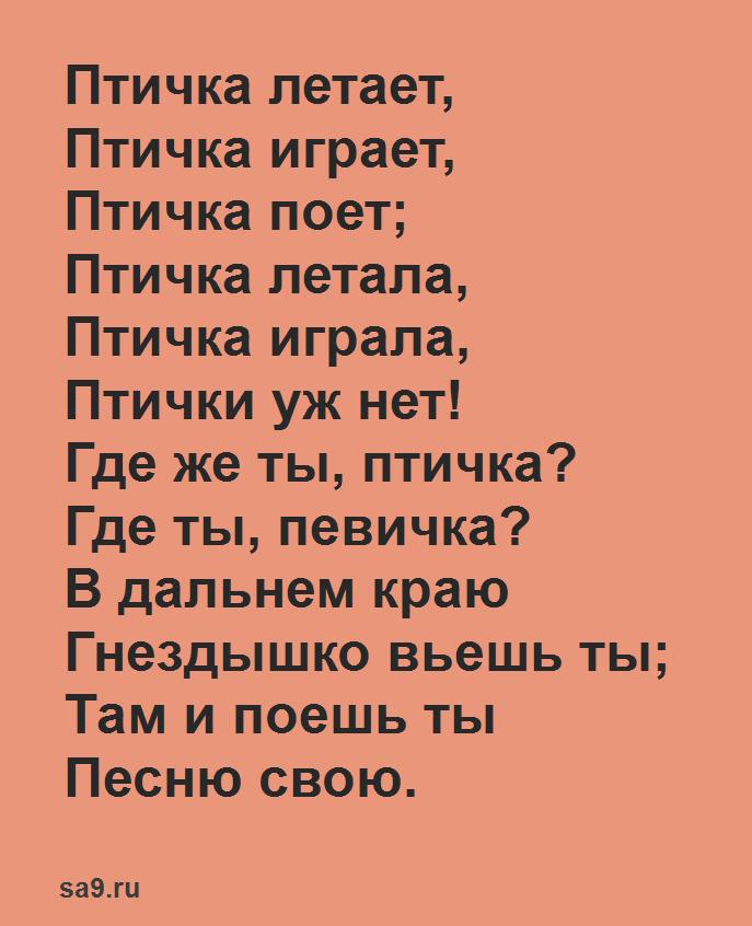 Читать стихи для дошкольников 6 лет - Птичка, Жуковский, для заучивания наизусть