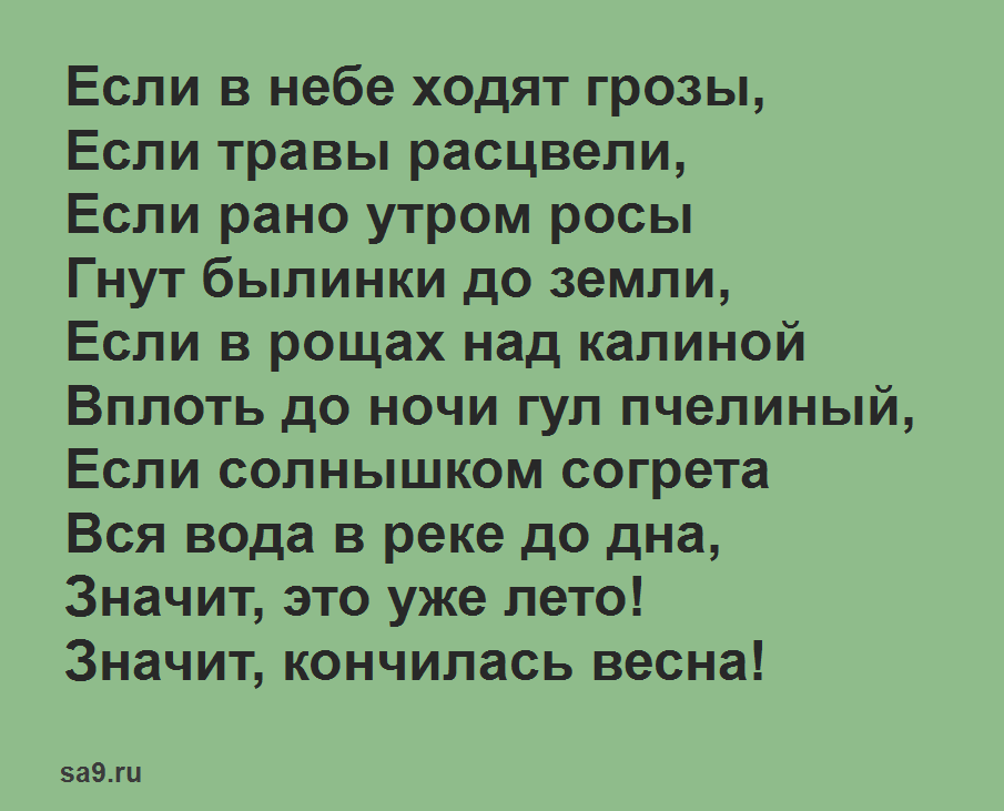Стихи про лето для дошкольников - Лето, Трутнева