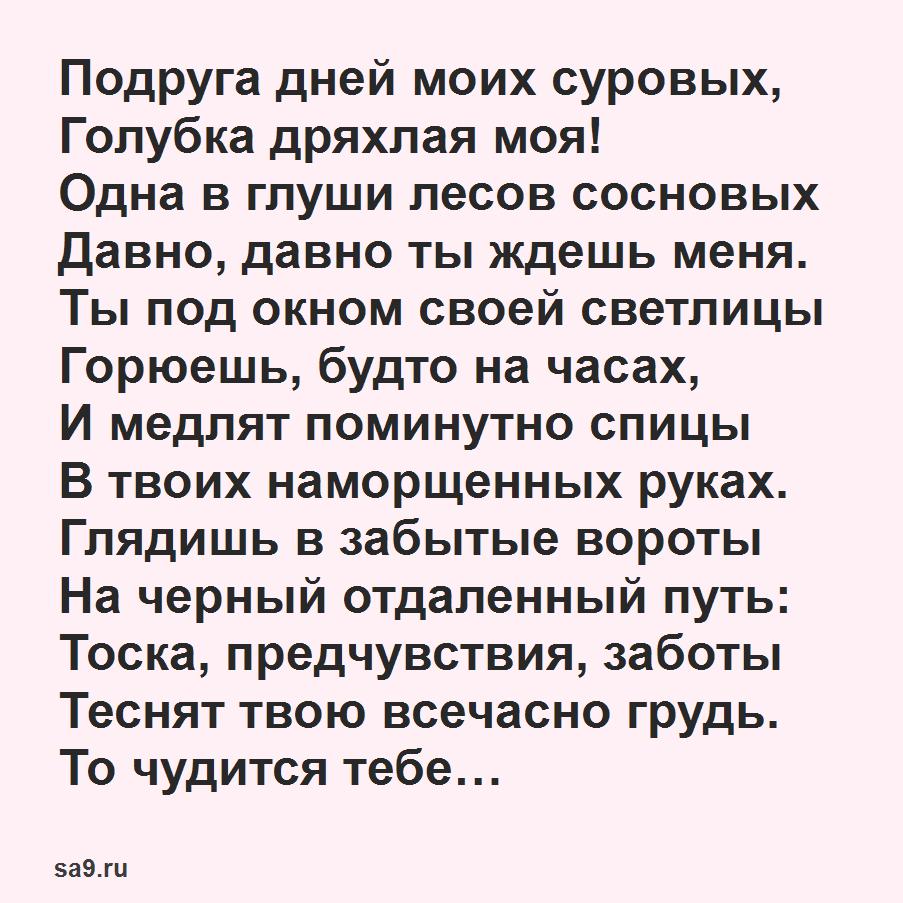 Читать стихи Пушкина для детей 2 класса - Няне