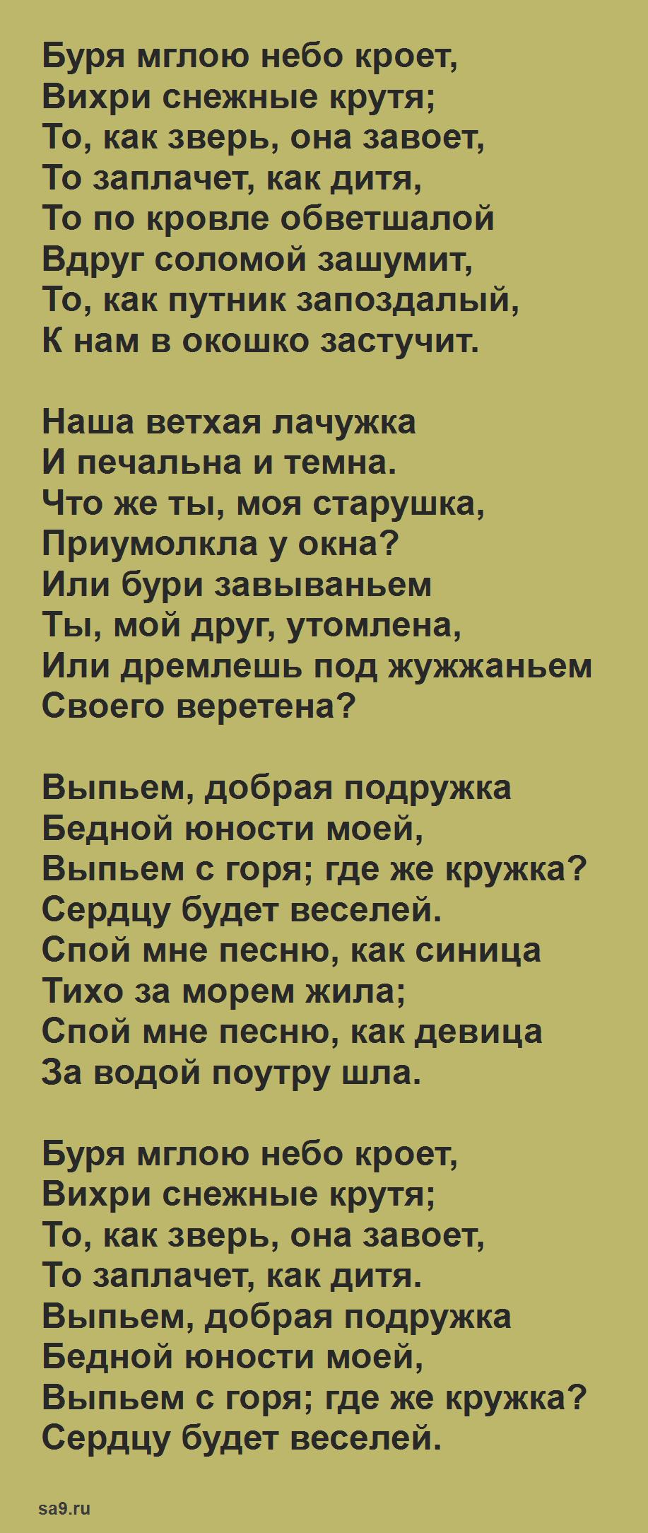 Читать стихи Пушкина о природе для детей 4 класса - Буря
