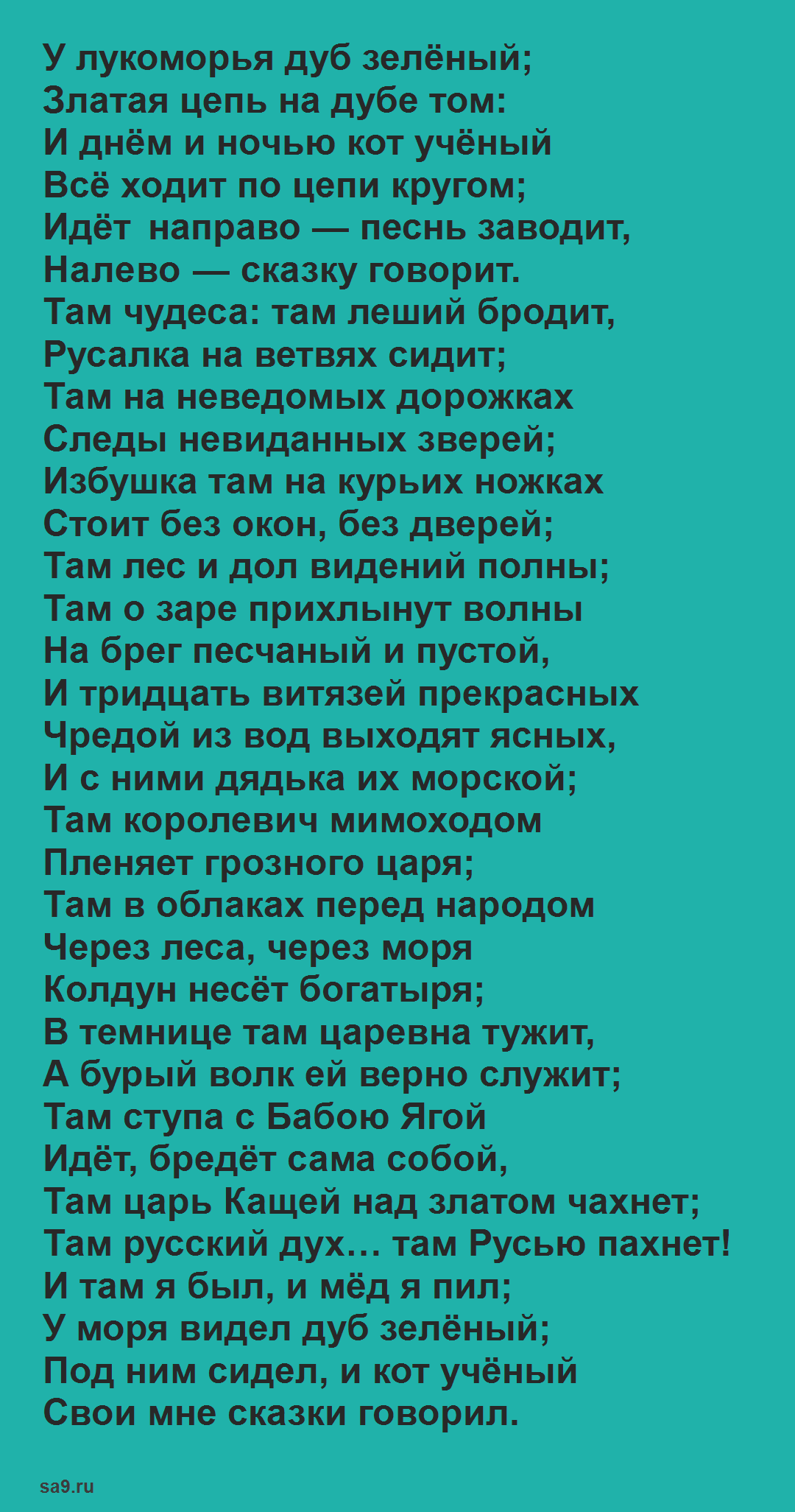 Стихи Пушкина для дошкольников и детей школьного возраста - У лукоморья дуб зеленый