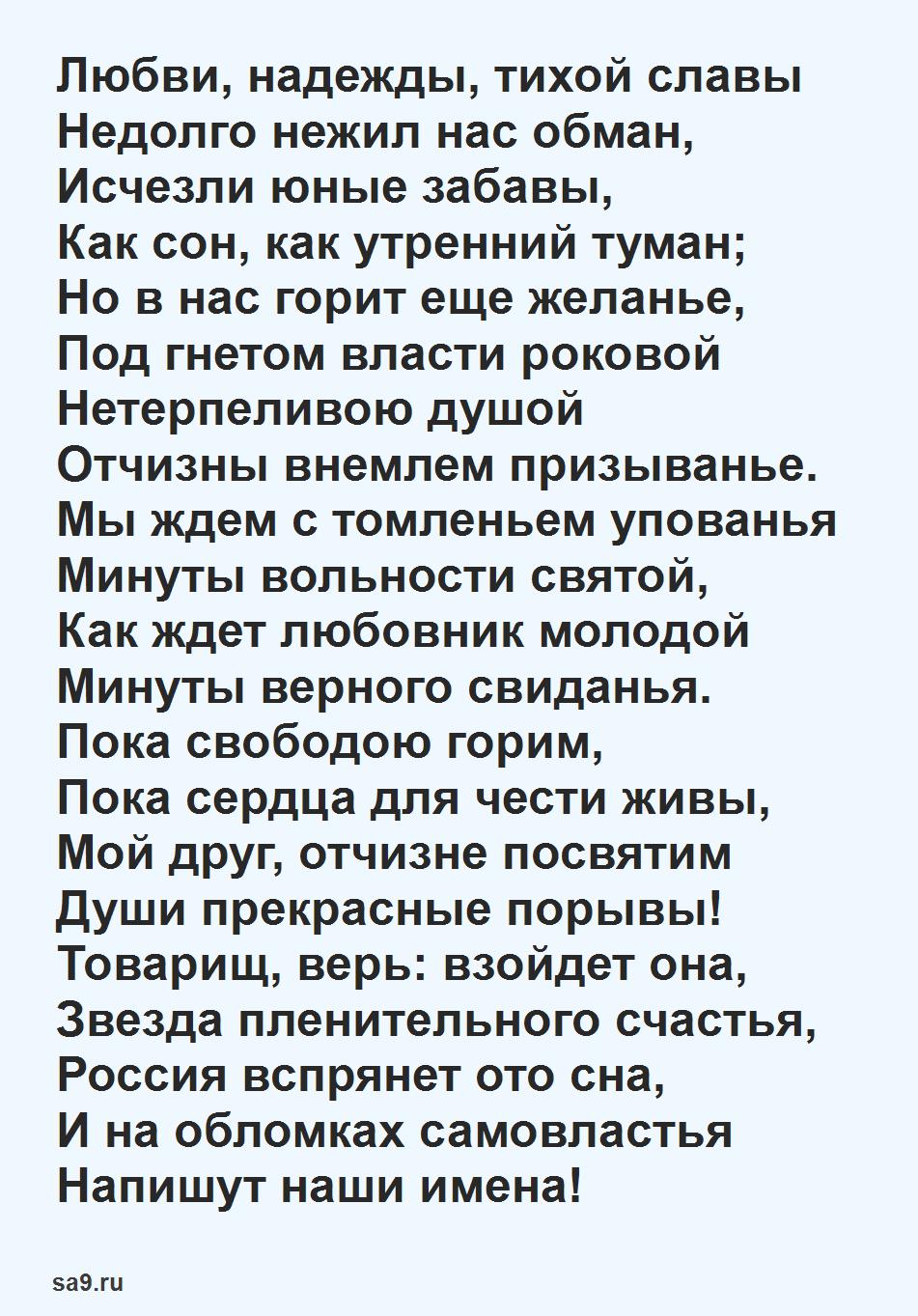 Читать лучшие стихи Пушкина - К Чаадаеву