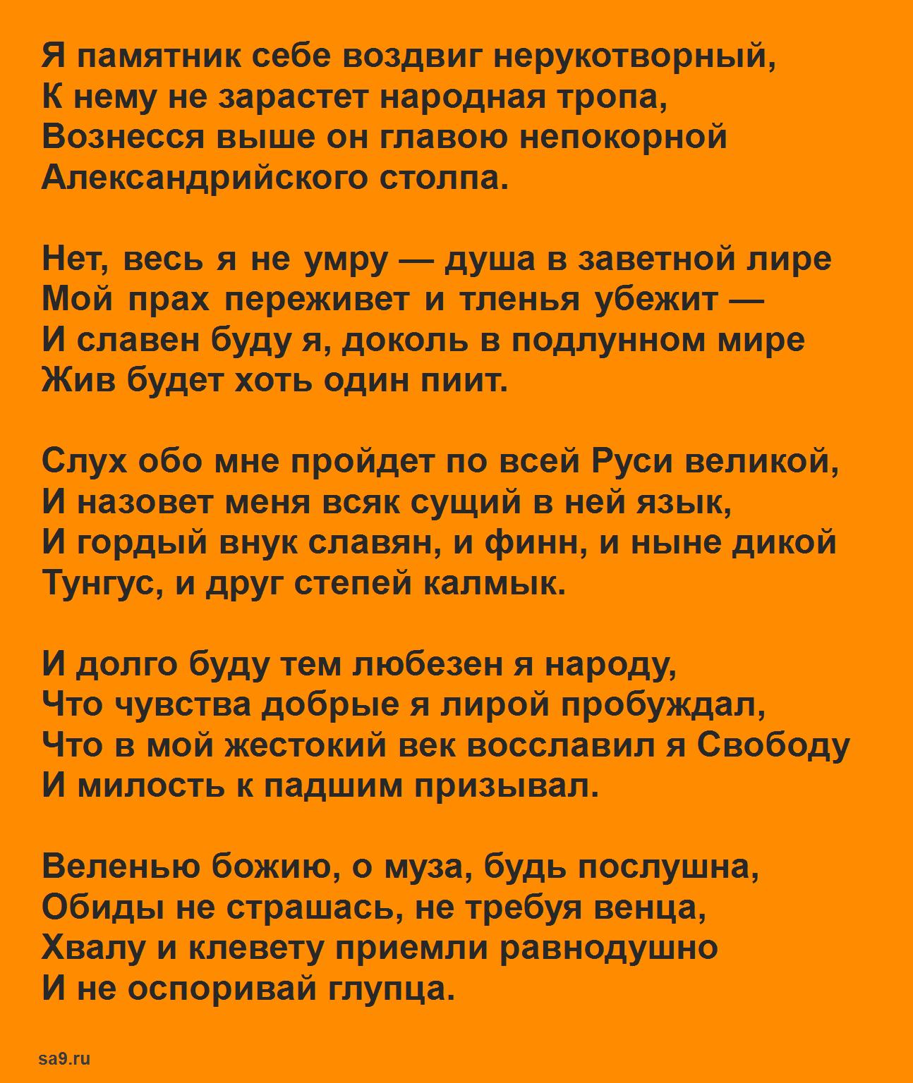 Александр Пушкин стихи для детей 4 класса - Я памятник себе воздвиг нерукотворный