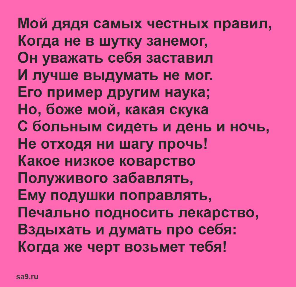 Читать стихи Пушкина, короткие для детей 1 класса - Мой дядя самых честных правил