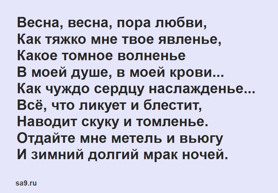Короткие, лучшие стихи Пушкина для детей 1 класса о временах года - Весна, весна, пора любви