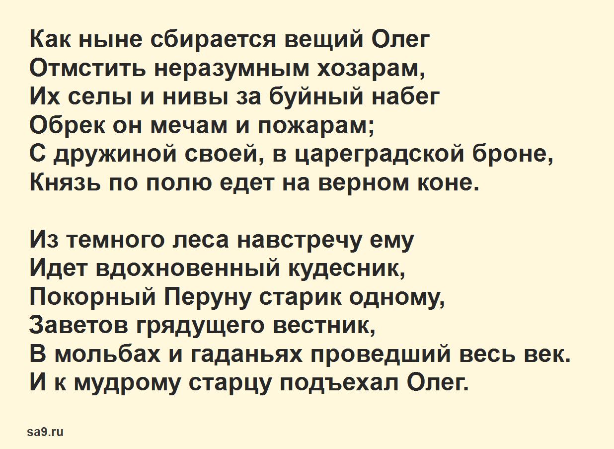 Песнь о вещем Олеге, Александр Сергеевич Пушкин