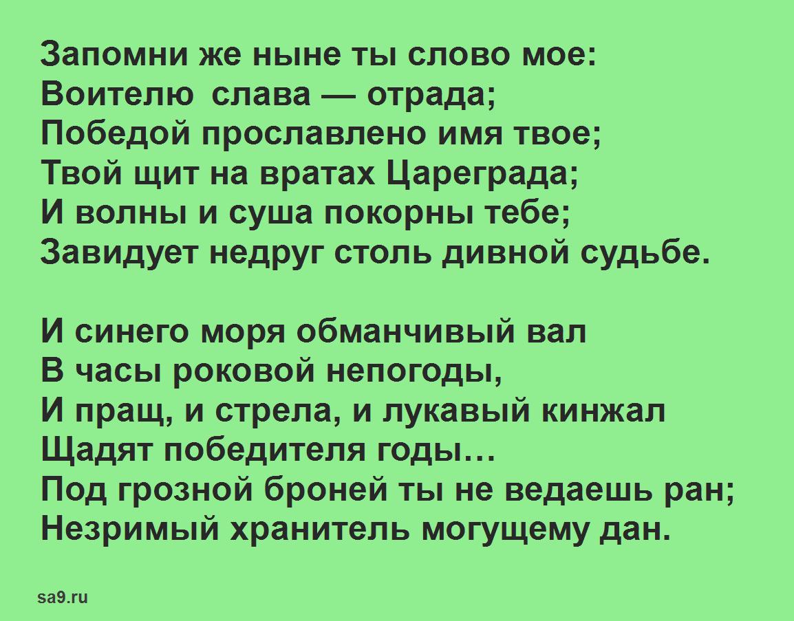 Пушкин - Песнь о вещем Олеге