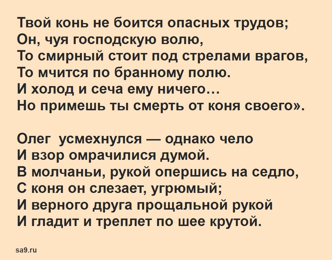 Читать Песнь о вещем Олеге, Пушкин