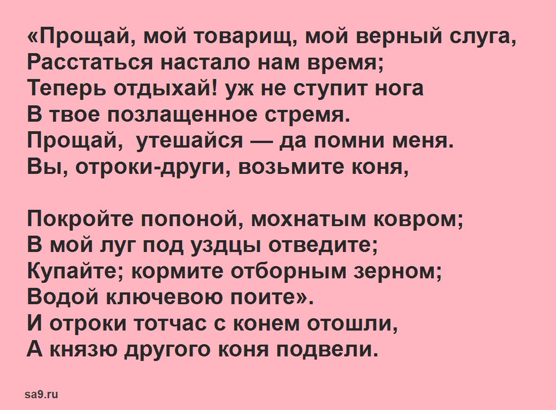 Читать полностью - Песнь о вещем Олеге