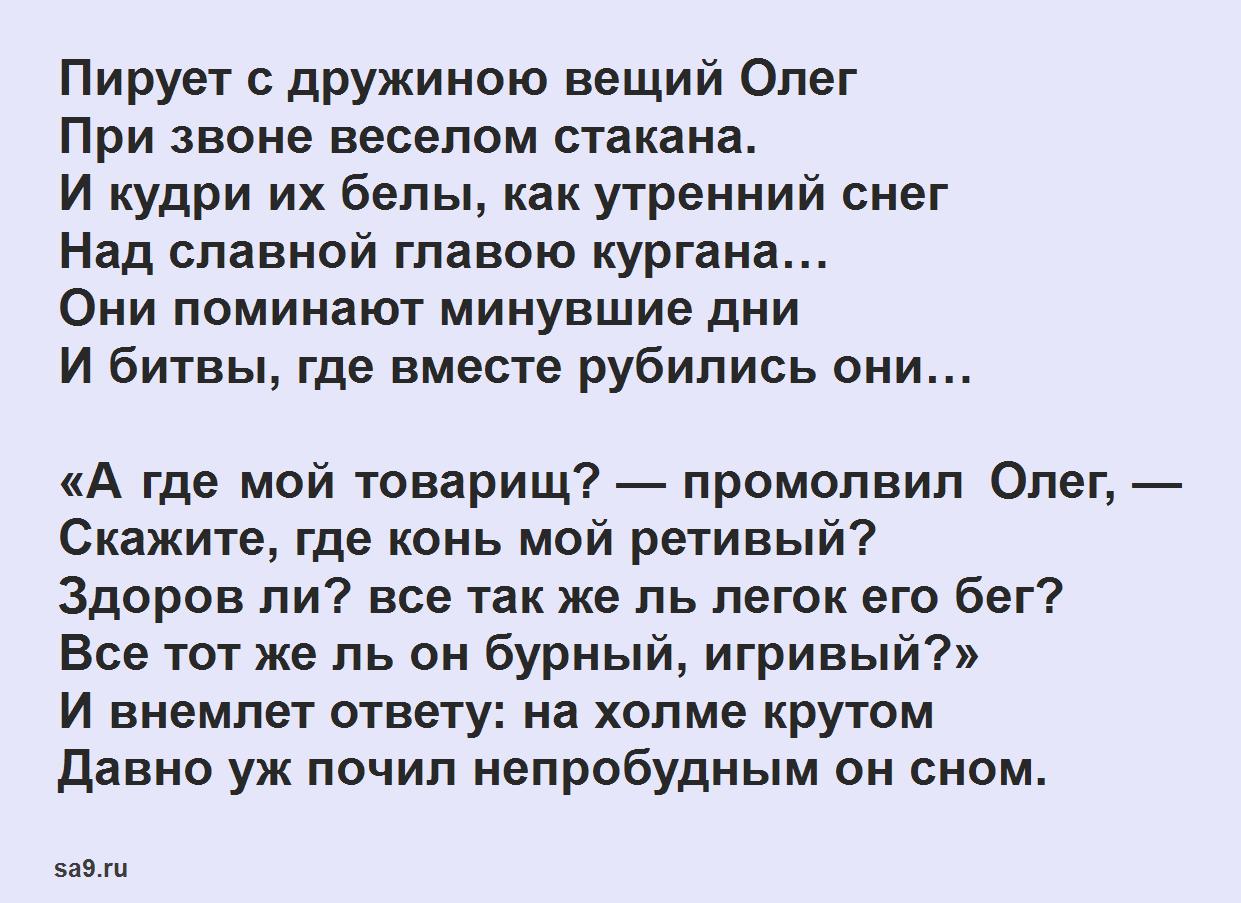 Читать полностью текст - Песнь о вещем Олеге