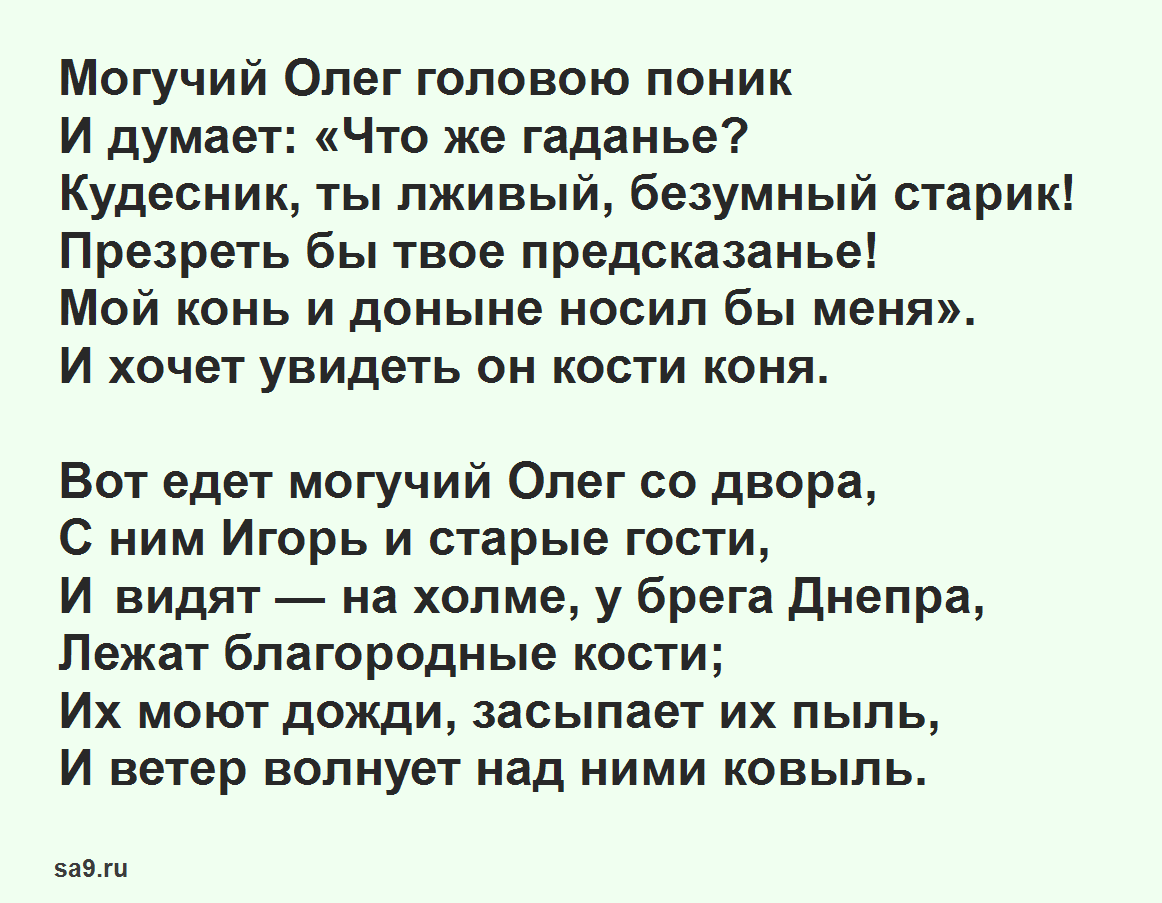 Скачать, читать текст полностью - Песнь о вещем Олеге, Пушкин