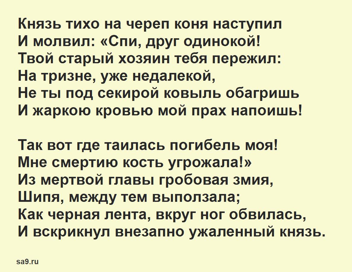 Песнь о вещем Олеге, Пушкин
