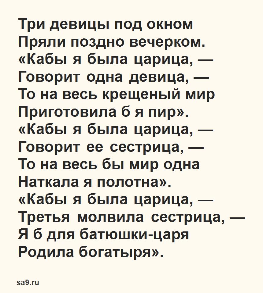 Сказка ' О царе Салтане', Пушкин